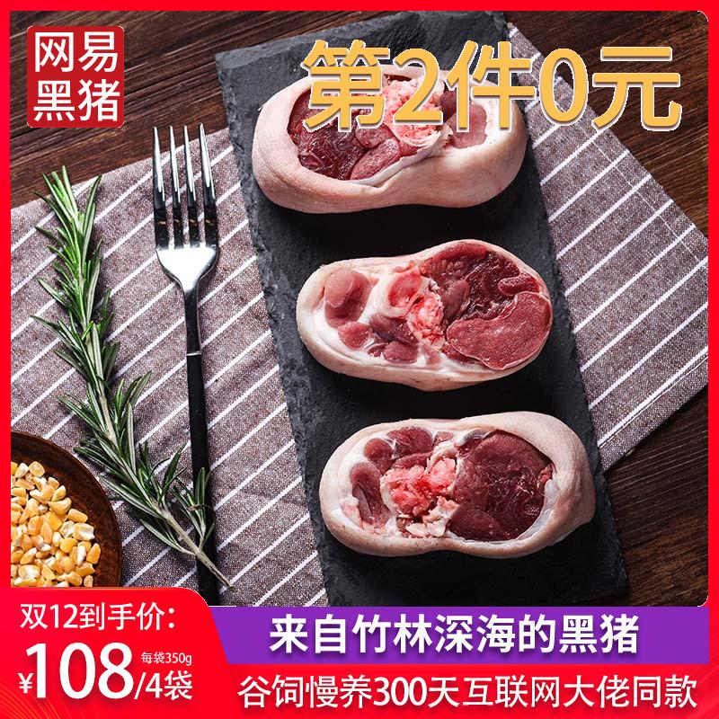 网易味央 黑猪肉猪肘 700g*3件