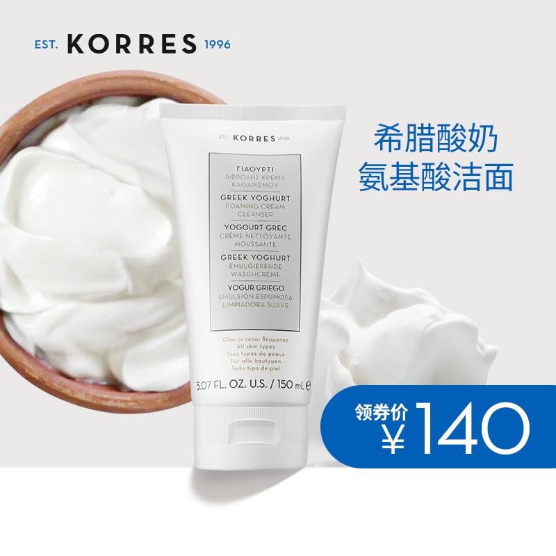 korres-珂诺诗希腊酸奶无皂基泡沫洁面乳150ml氨基酸保湿洗面奶女