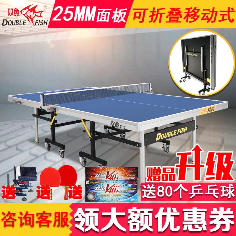 双鱼233乒乓球桌室内家用标准133乒乓球台折叠移动乒乓桌乒乓球台