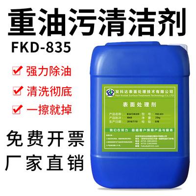 强力型除油剂 工业重油污清洗剂 油烟机机械金属机床机油清洁剂