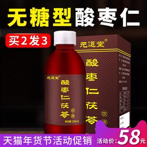 买二发三元道堂睡前膏助无糖型酸枣仁茯苓膏饮液酸枣仁茶汤眠酸
