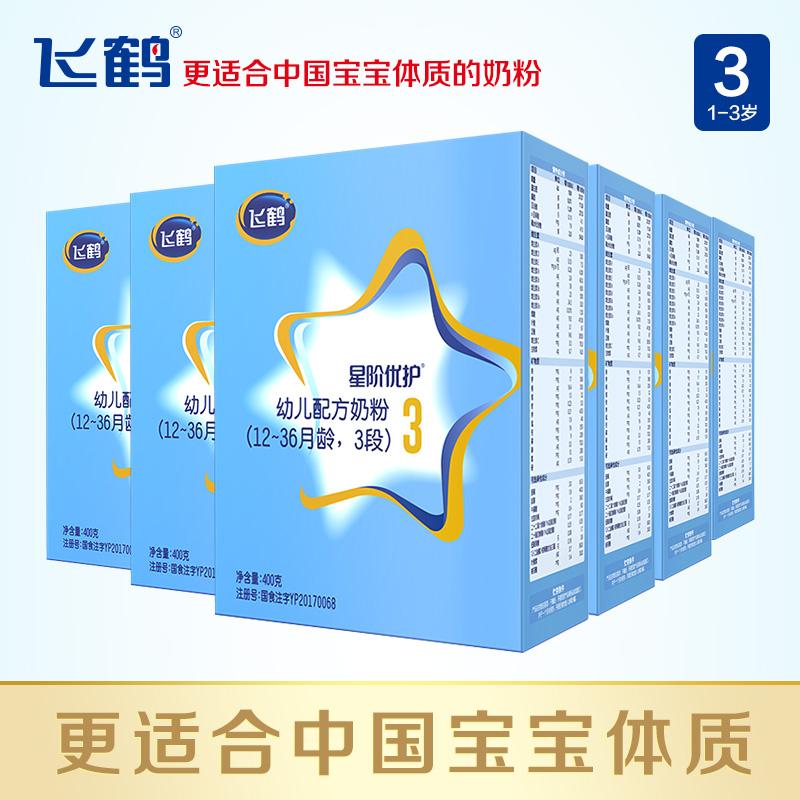 飞鹤星阶优护3段婴幼儿配方牛奶粉400gx6盒
