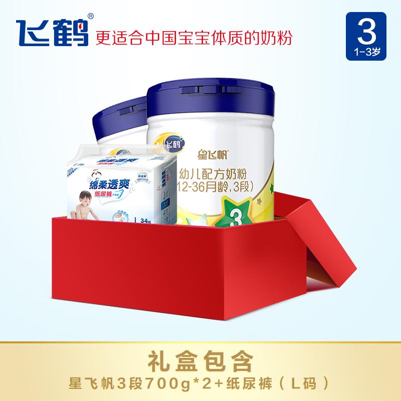 飞鹤星飞帆3段12-36月 婴儿配方牛奶粉三段700gx2罐