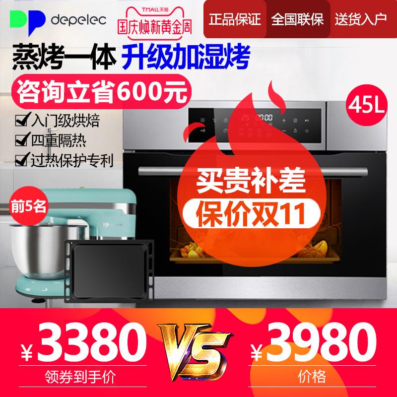 Depelec ZK45B-S德普嵌入式烤箱蒸箱蒸烤一体机家用蒸烤箱二合一