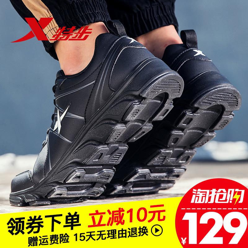 特步男鞋运动鞋男2018秋季新款正品健身跑步鞋学生皮面休闲跑鞋子