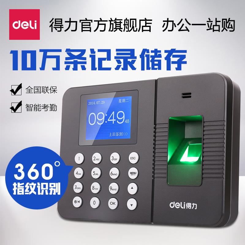 得力3960指纹考勤机签到指纹式打卡机识别签到打卡免软件安装包邮