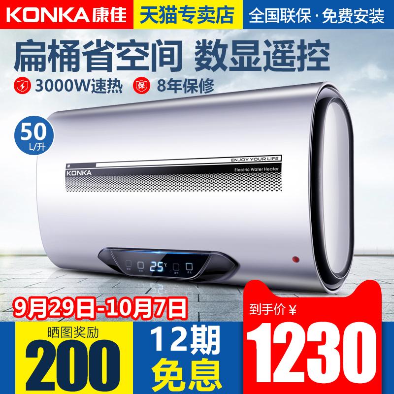 Konka-康佳 DSZF-KW17-50热水器电家用速热卫生间扁桶式壁挂式50L