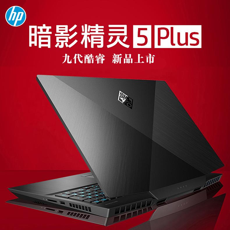 HP-惠普 暗影精灵4代plus 暗夜精灵4电竞版3吃鸡游戏本17.3英寸144hz电竞屏i7独显笔记本电脑GTX1060-1070