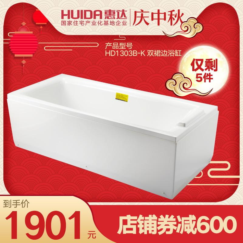 惠达浴缸卫生间成人加厚亚克力独立式1.7米1.5米浴池浴盆1303