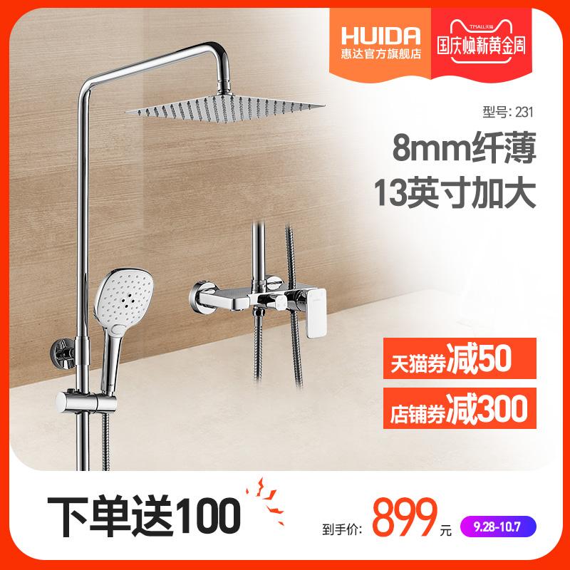 惠达卫浴冷热水带下出水升降不锈钢淋浴花洒龙头套装HDB231LY