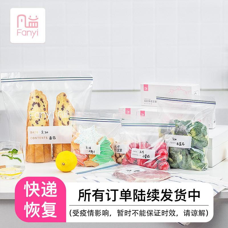 凡益密实袋2盒装冰箱保鲜袋加厚