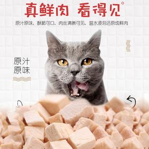 猫咪零食专用鸡胸肉鸭肉鹌鹑冻干猫粮成幼猫营养增肥小鱼干猫零食