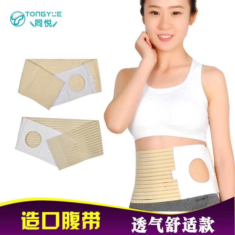 同悦造口袋弹力固定腹带术后造瘘口大便肛门袋8厘米结肠造口腰围