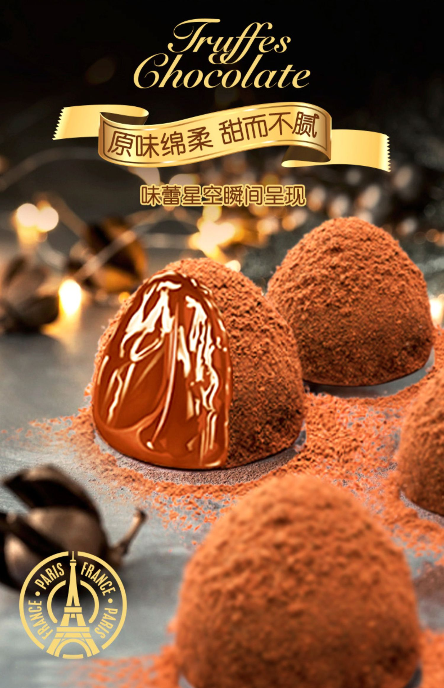 【买一送一】速溶松露黑巧克力
