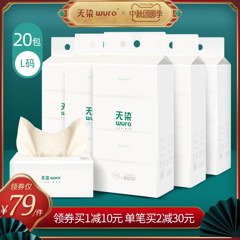 包邮无染大号抽纸餐巾纸卫生纸批整箱大包装婴儿宝宝纸巾g家用4层20包