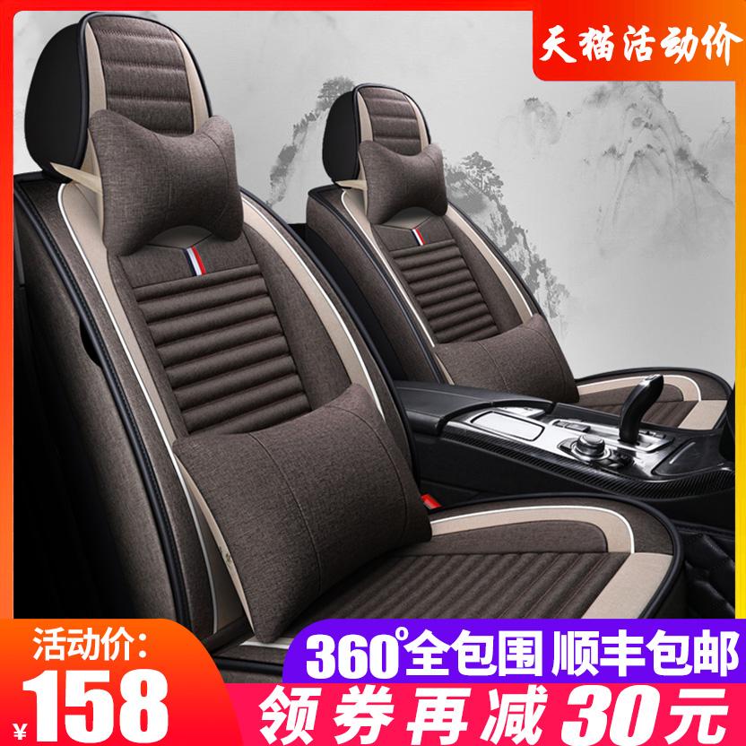 汽车坐垫新款全包围专用座套四季通用棉麻布艺坐套夏季小车座垫套