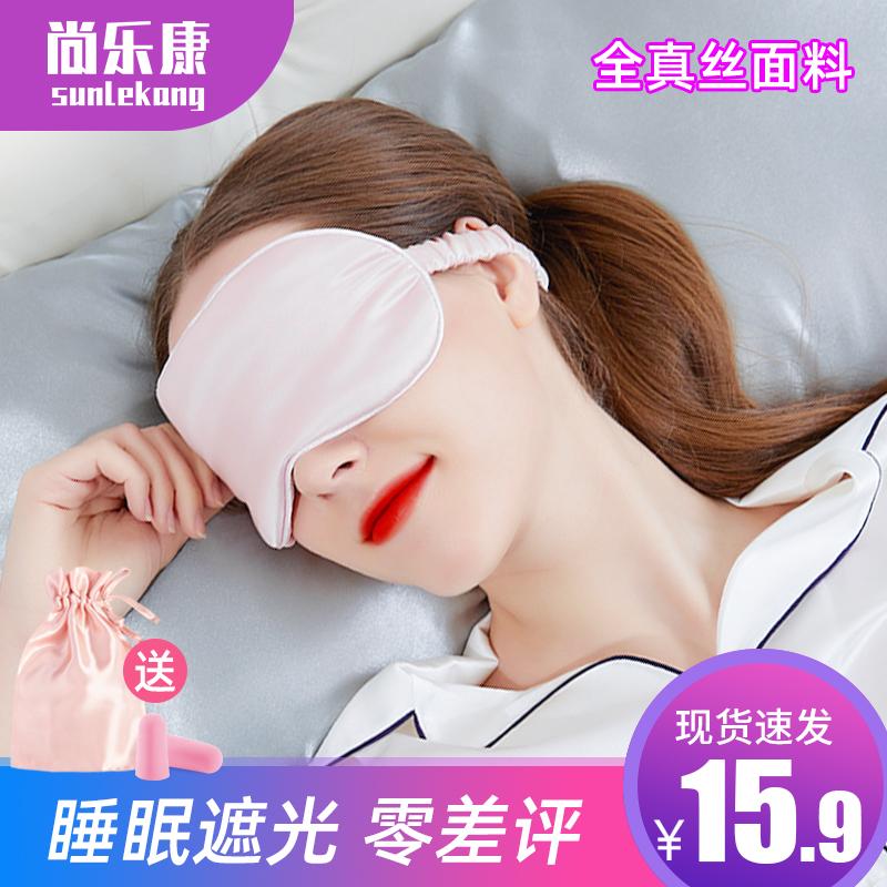 真丝眼罩遮光罩睡眠神