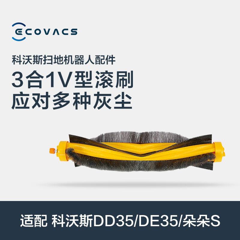 科沃斯 滚刷 1个 地宝DE35/DD35/朵朵S/朵朵配件