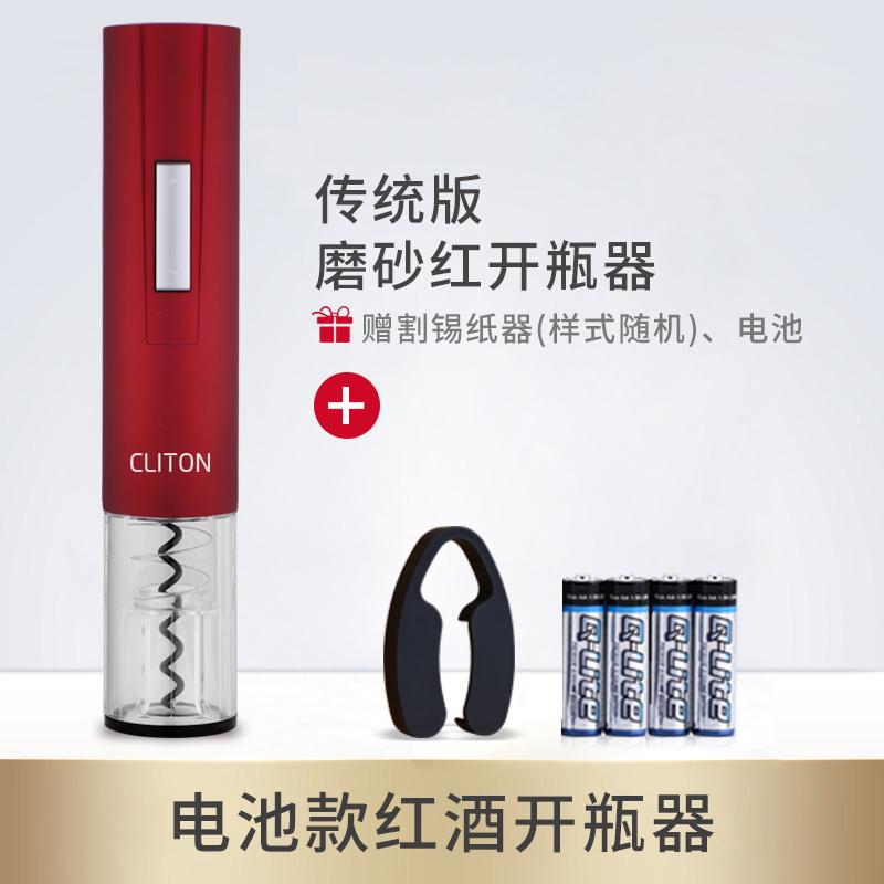 CLITON 电动启瓶器 送电池+锡纸刀