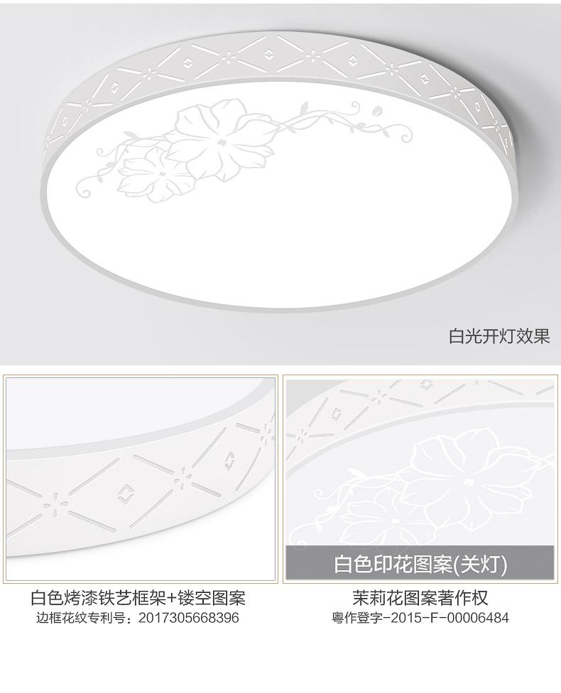 白光开灯效果白色印花图案(关灯)白色烤漆铁艺框架+镂空图案茉莉花图案著作权边框花纹专利号:2017305668396粤作登字-2015-F-00006484-推好价 | 品质生活 精选好价