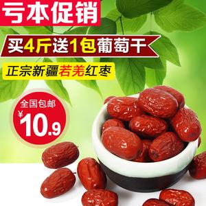 新疆特产红枣特级若羌红枣500g
