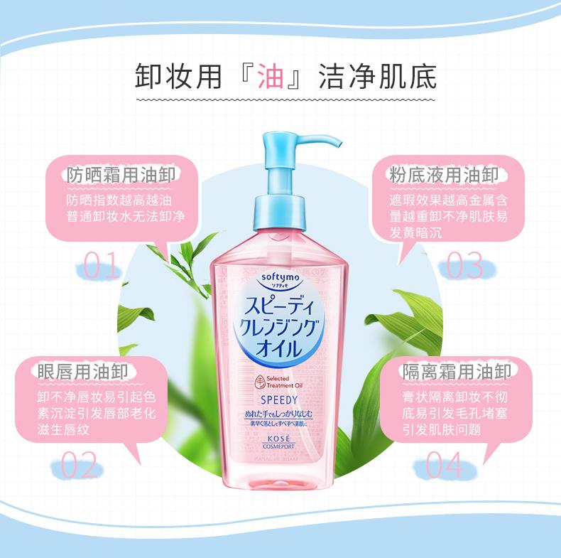 日本高丝魅宝卸妆油正品脸部温和深层清洁眼唇卸妆进口按压瓶