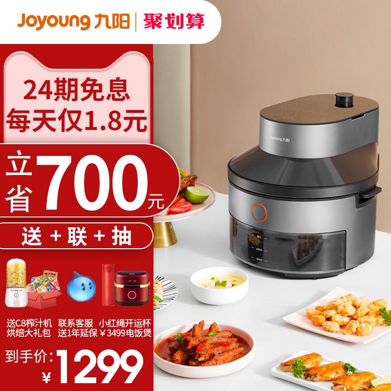 九阳SF3蒸汽空气炸锅家用新款全自动无油电炸锅大容量智能薯条机