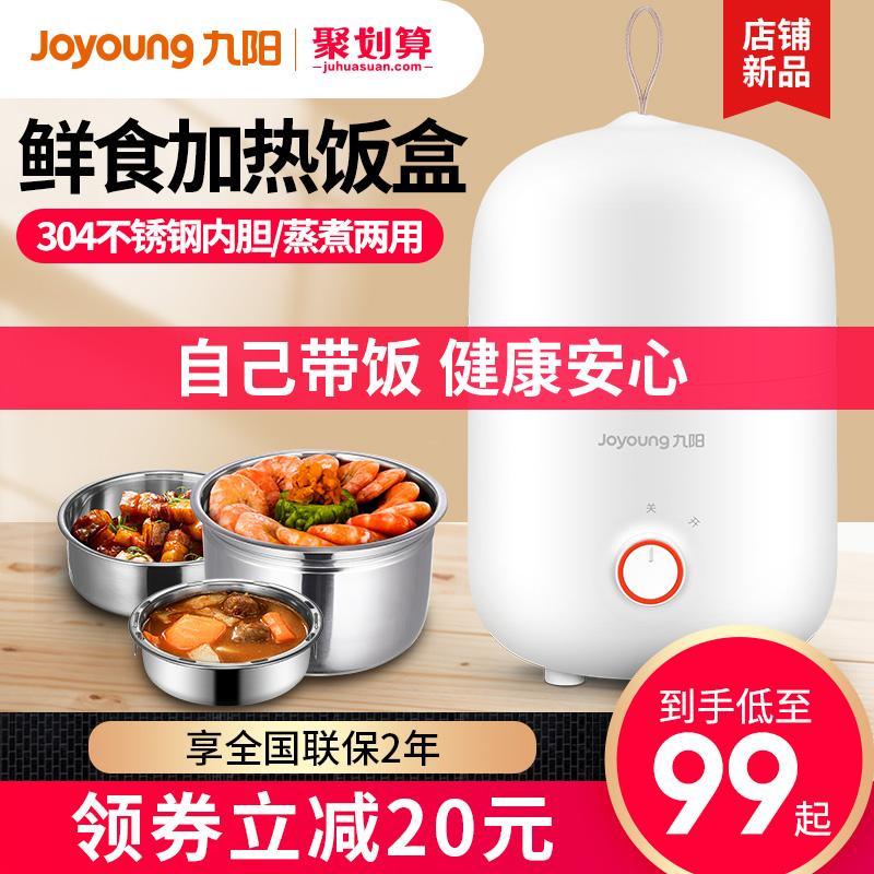 九阳电热饭盒加热自热便当盒上班族可插电煮饭蒸饭锅保温饭20Z602
