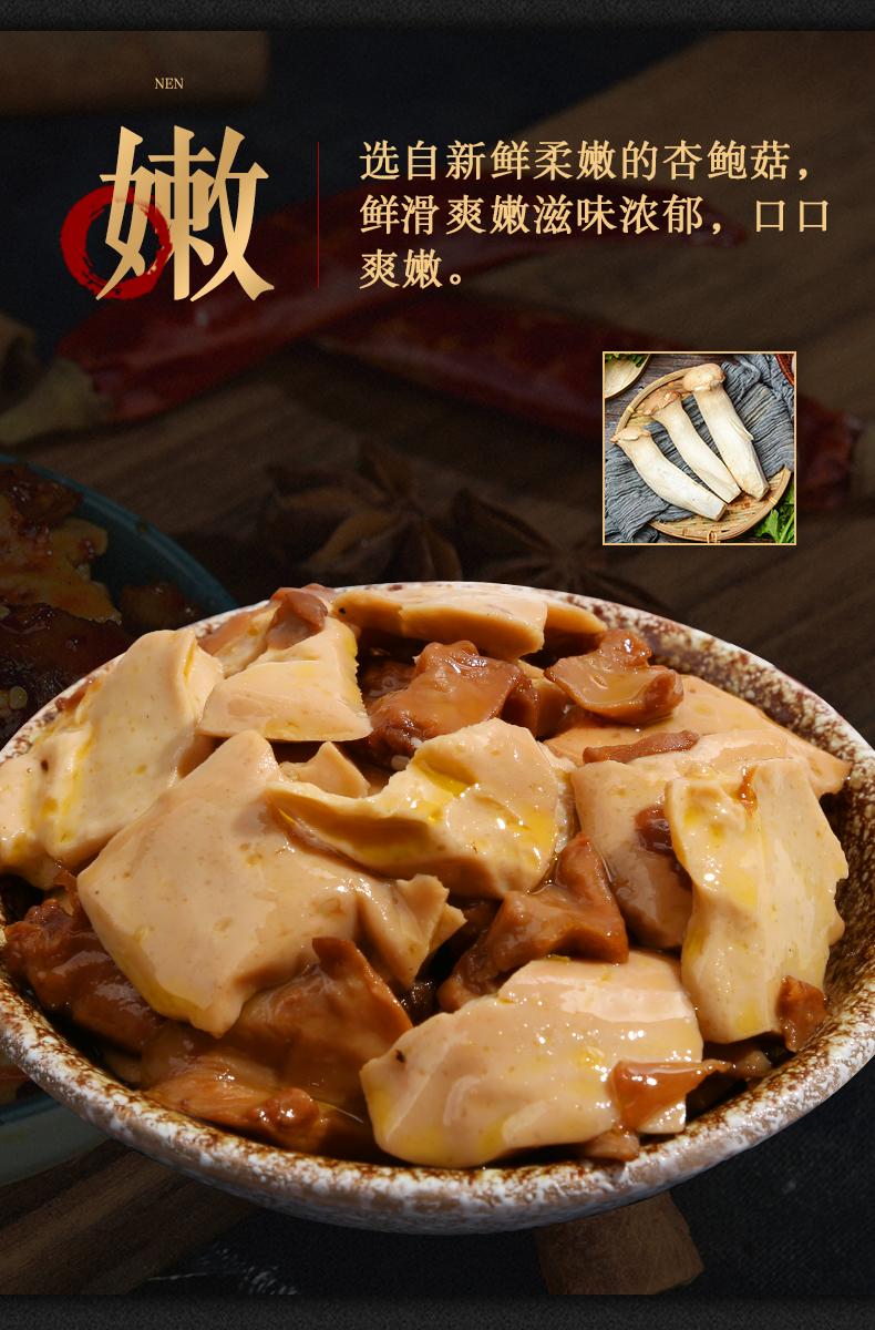 【涨停板】杏鲍菇豆干6口味500g