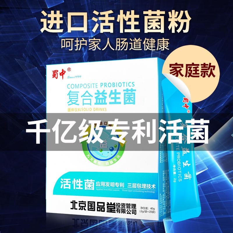 升级9大菌株,千亿活菌:20袋 蜀中 复合益生菌粉