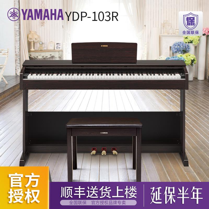 顺丰YAMAHA雅马哈YDP103R数码88键重锤带盖进口立式智能电子钢琴