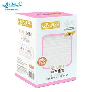 水润儿新生婴儿干湿两用巾棉柔一次性纱布毛巾清洁舌苔 80片盒装