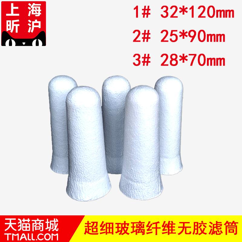 昕沪XH-BLT超细玻璃纤维无胶滤筒 烟尘烟气采样1/2/3#滤筒28*70mm