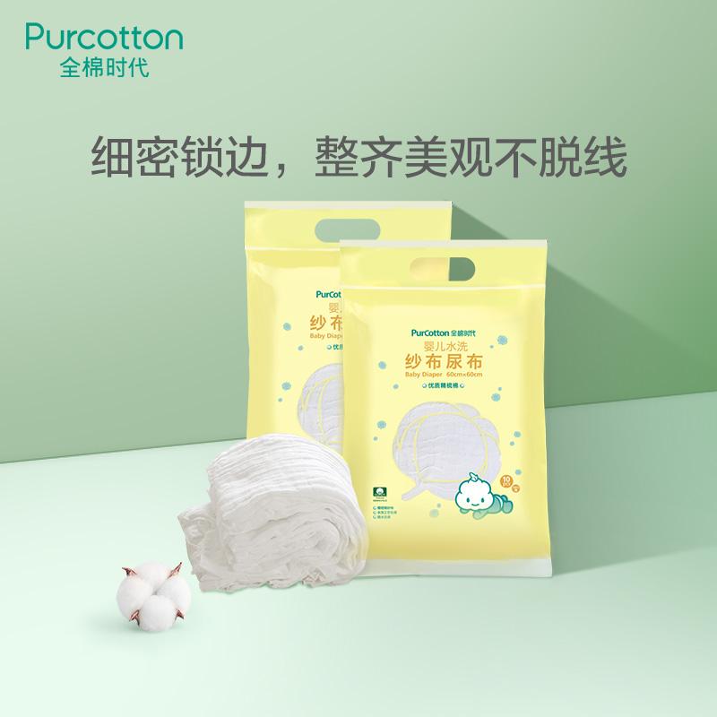 全棉时代新生婴儿纯棉纱布尿布可洗宝宝介子布隔尿超薄透气尿片