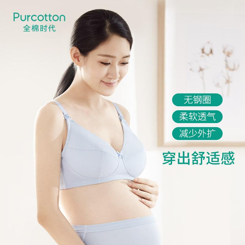 全棉时代 孕妇内衣哺乳文胸女纯棉秋冬款 喂奶怀孕期聚拢防下垂