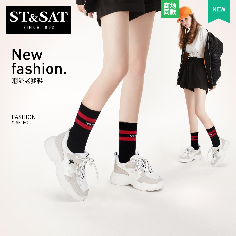 St&Sat-星期六2018秋季新款深口坡跟单鞋系带老爹鞋SS83112141