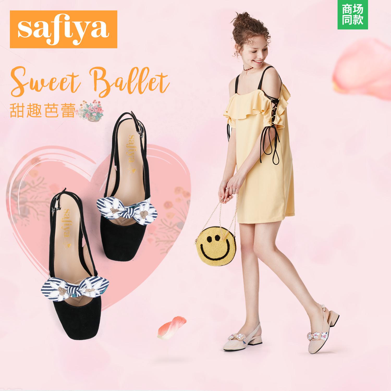 Safiya索菲娅2018春夏新商场同款蝴蝶结凉鞋后空单鞋SF81114017