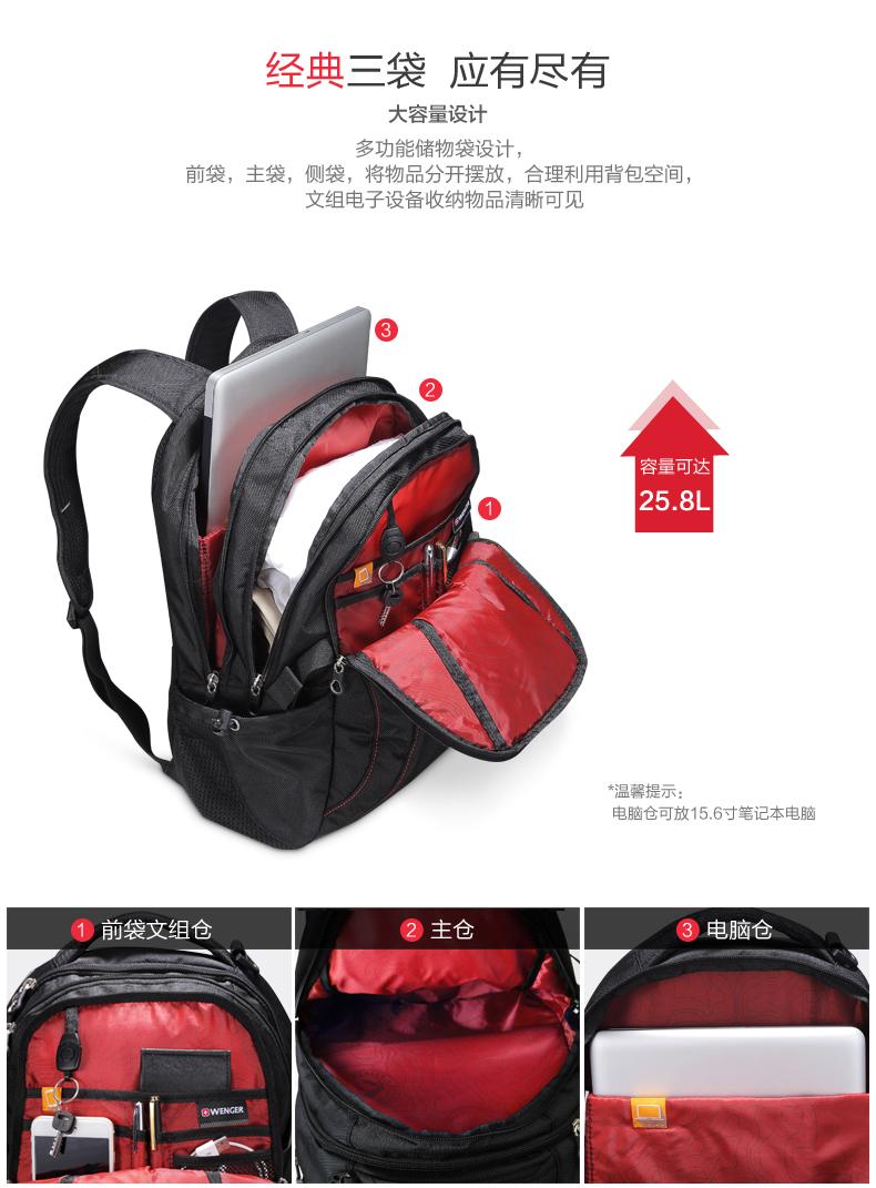 威戈瑞士军刀双肩包男士背包大容量15.6寸电脑旅行背包中学生书包