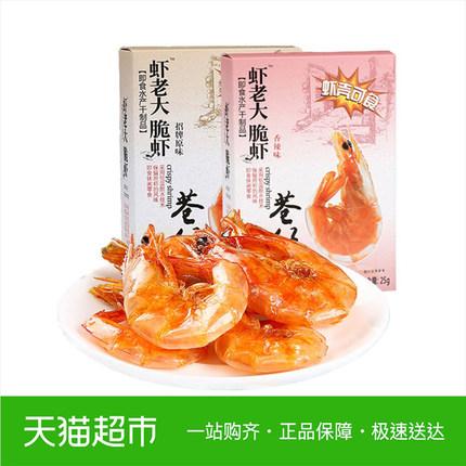 巷仔边烤虾脆虾即食海味对对虾干海鲜熟食虾零食网红小吃特产礼品