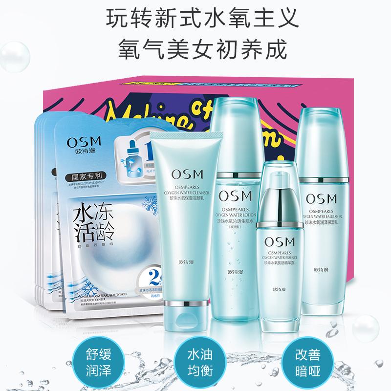 OSM/歐詩漫珍珠水氧鮮活五重禮盒保濕補水套裝正品護膚H