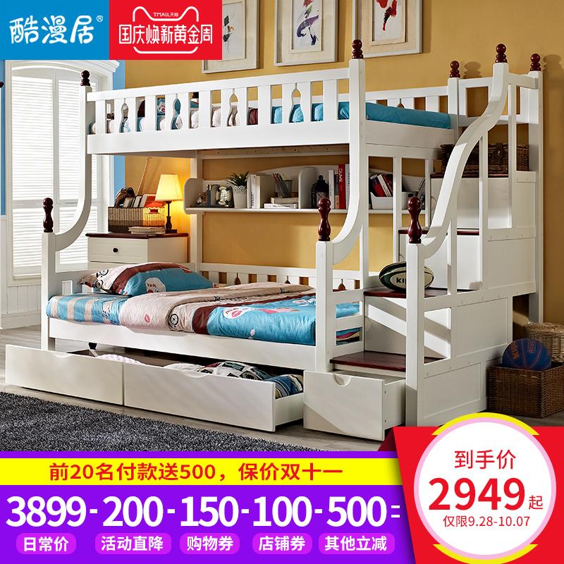 酷漫居儿童床上下床地中海纯实木高低床子母床上下铺木床双层成人