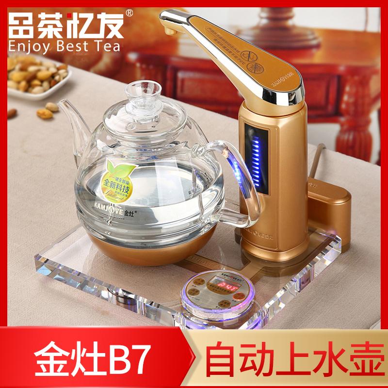 金灶B3-B7-B8水晶电热玻璃水壶智能烧水煮茶壶家用茶具自动上水壶