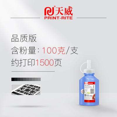 天威适用惠普hp12a碳粉HP1020 M1005 HP1010 HP1005打印机Q2612A硒鼓粉1018打印机墨粉佳能LBP2900 3000碳粉