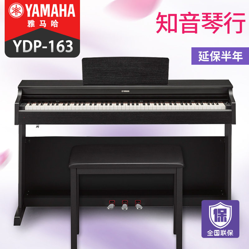 雅马哈电钢琴数码钢琴YDP163智能重锤88键智能钢琴印尼进口配琴盖