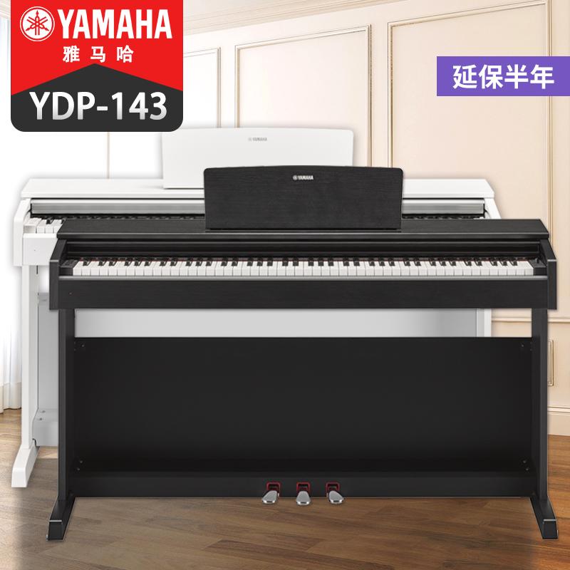 雅马哈电钢琴YDP-143B 143R-WH数码钢琴88键重锤 带琴盖印尼原产