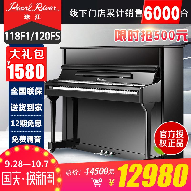 珠江钢琴118F1全新正品立式钢琴 儿童钢琴成人初学者家用练习考级