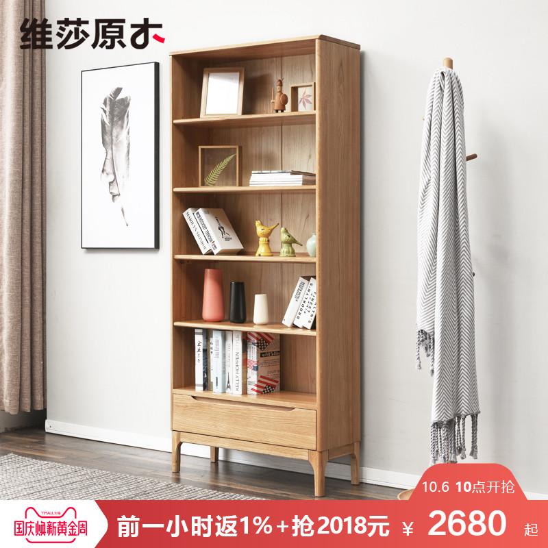 维莎日式全实木书柜橡木不带门北欧简约经济型落地书橱书房展示架