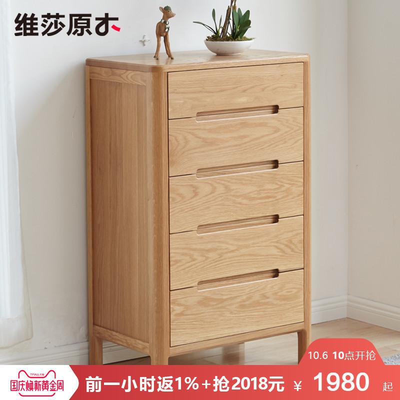 维莎日式纯实木五斗柜白橡木储物柜现代简约原木客厅斗橱卧室家具