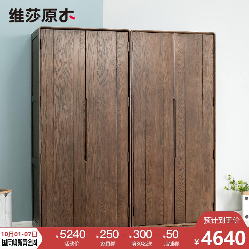 维莎实木衣柜日式北欧开门储物柜经济小户型橡木简约多功能收纳柜