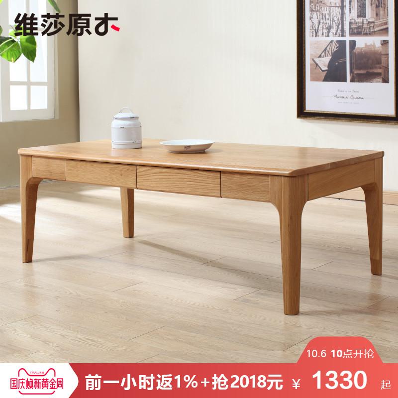 维莎日式纯实木茶几简约现代小户型环保橡木客厅家具带抽屉咖啡桌